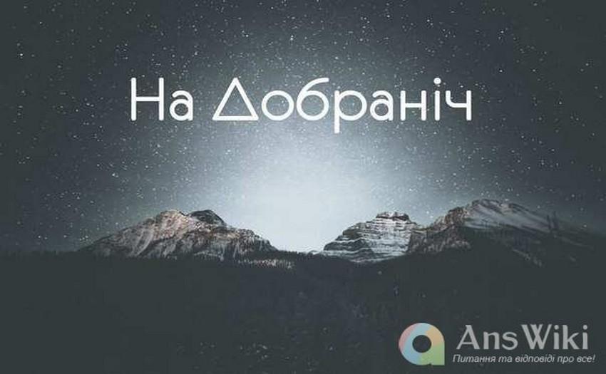 Як пишеться «на добраніч»?