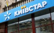 Відключити «Погоду» на Київстар?