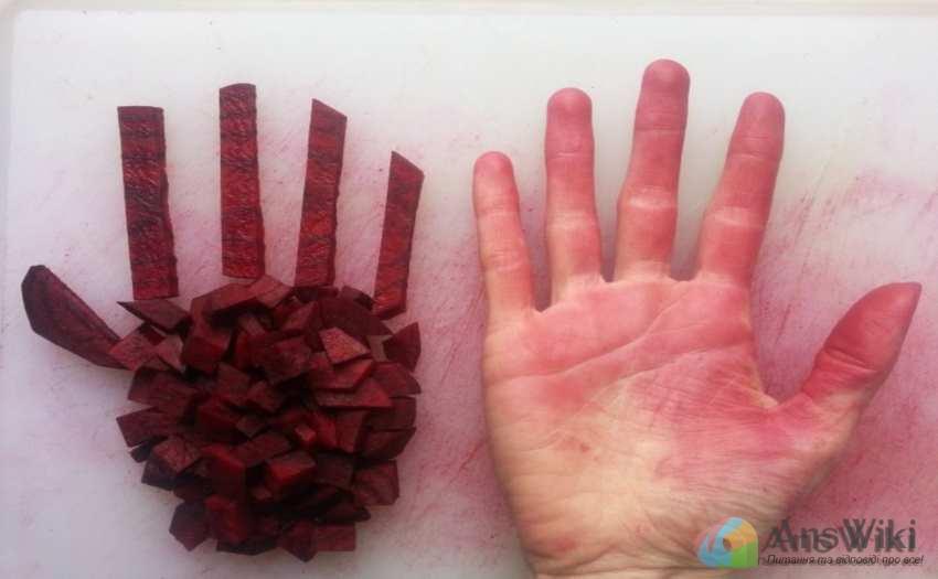 Як відмити руки від буряка?
