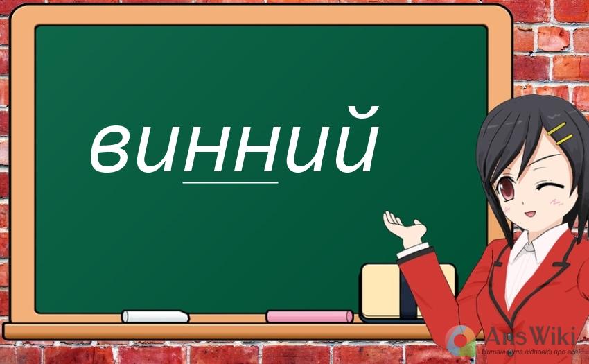 «Винний» чи «винуватий»?