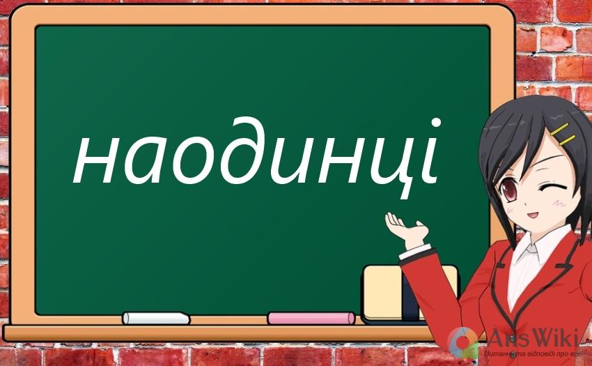 Як пишеться «наодинці»?