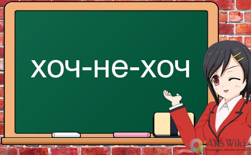 Як пишеться «хоч-не-хоч»?