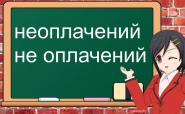 «Неоплачений» чи «не оплачений»?