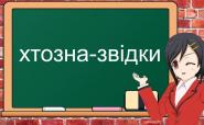 Як пишеться «хтозна звідки»?