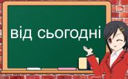 «Відсьогодні» чи «від сьогодні»?