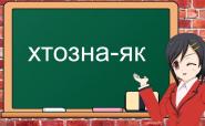 Як пишеться «хтозна як»?