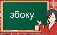 Збоку: правопис