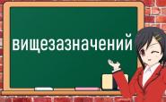 Як пишеться «вищезазначений»? Разом чи окремо?