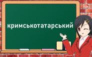 Кримськотатарський: написання?
