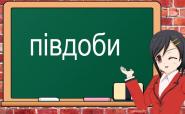 Як пишеться «пів доби»?