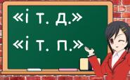 Як пишеться «і т. д.», «і т. п.»