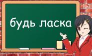 Як пишеться «будь ласка»?