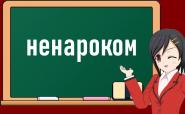 «Невзначай». Як перекласти українською?
