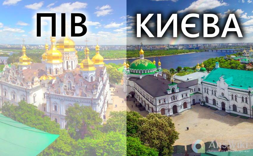Пів Києва