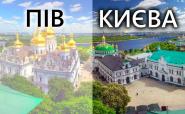Пів Києва: написання